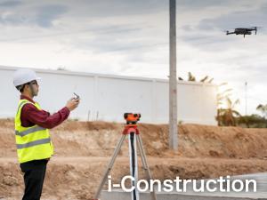ドローン活用事例:i-Construction