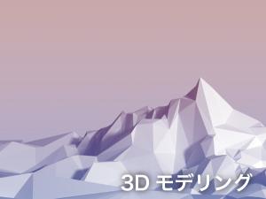 3Dモデリング