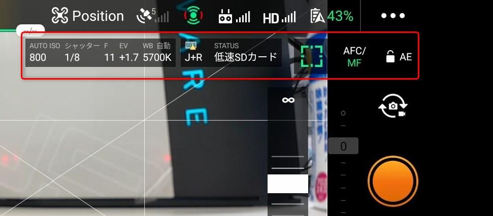 DJI GO 4の例。MF(マニュアルフォーカス)に変更した。